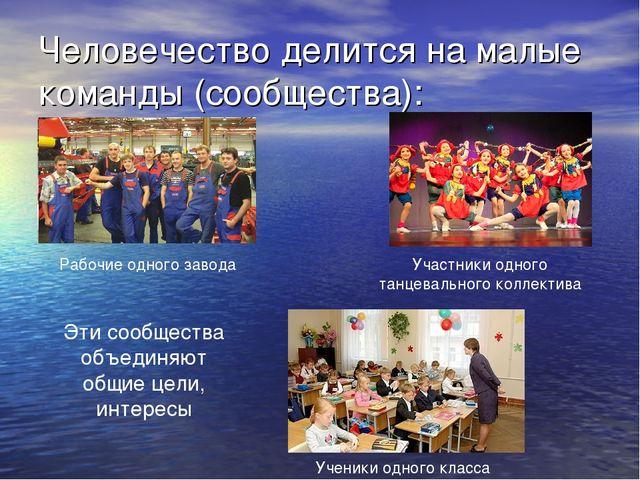 Человечество делится на малые команды (сообщества): Рабочие одного завода Уча...