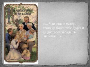 «… Чти отца и матерь твою, да благо тебе будет и да долголетен будешь на зем