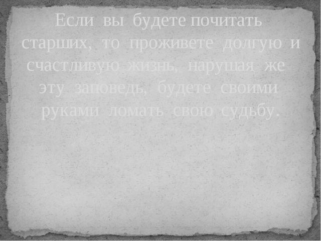 Если вы будете почитать старших, то проживете долгую и счастливую жизнь, нар...