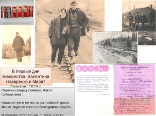 В первые дни знакомства. Валентина Назаренко и Марат Газизов. 1974 г Первопро