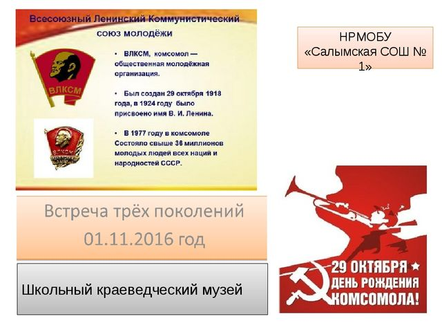 НРМОБУ «Салымская СОШ № 1» Школьный краеведческий музей