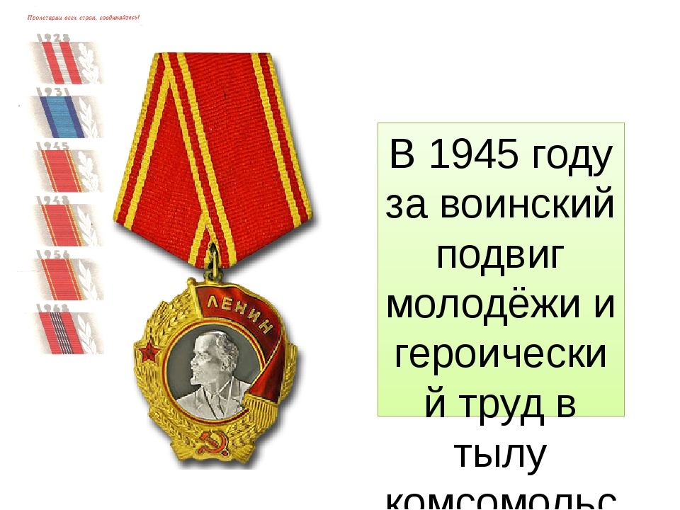 В 1945 году за воинский подвиг молодёжи и героический труд в тылу комсомольск...
