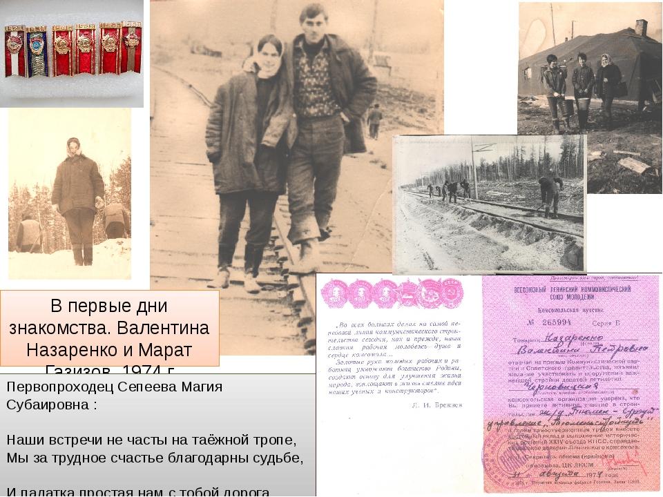 В первые дни знакомства. Валентина Назаренко и Марат Газизов. 1974 г Первопро...