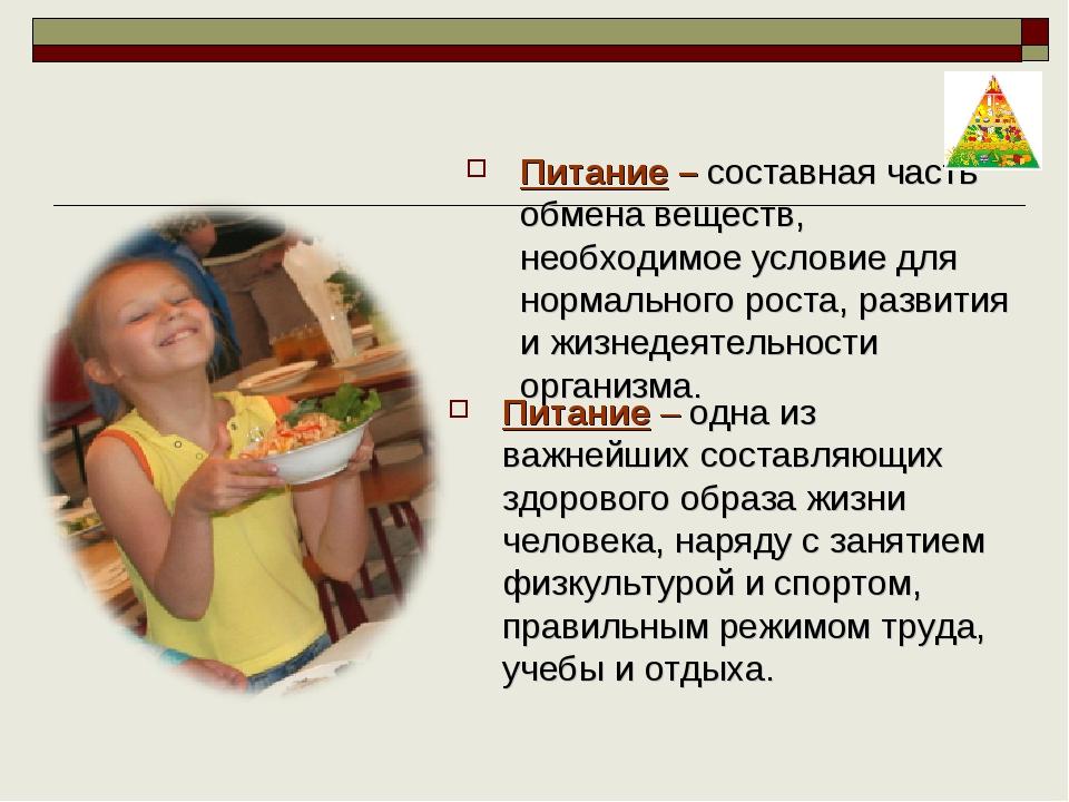 9419bcc3e593 3 слайд Питание – составная часть обмена веществ, необходимое условие для  нормальног