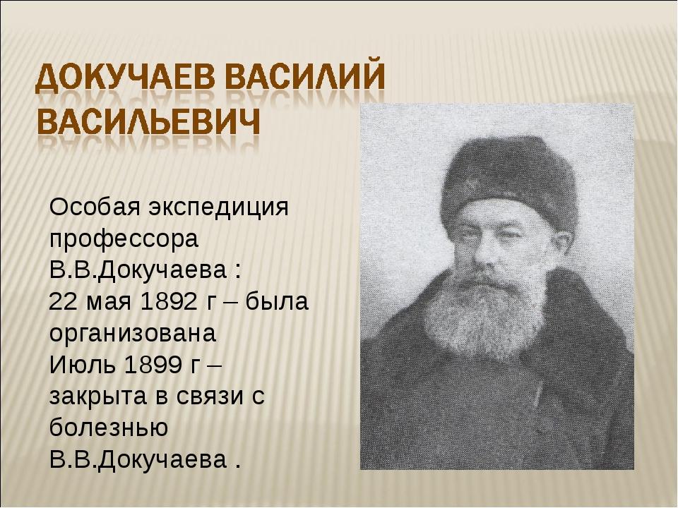 Особая экспедиция профессора В.В.Докучаева : 22 мая 1892 г – была организован...
