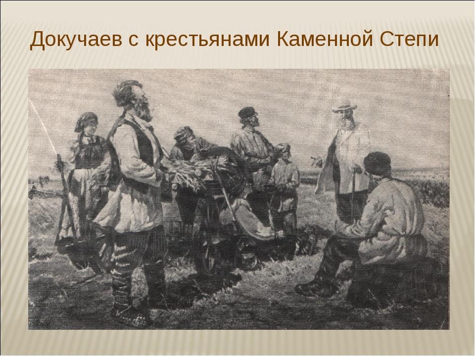 Докучаев с крестьянами Каменной Степи