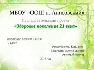 МБОУ «ООШ п. Анисовский» Исследовательский проект «Здоровое поколение 21 века