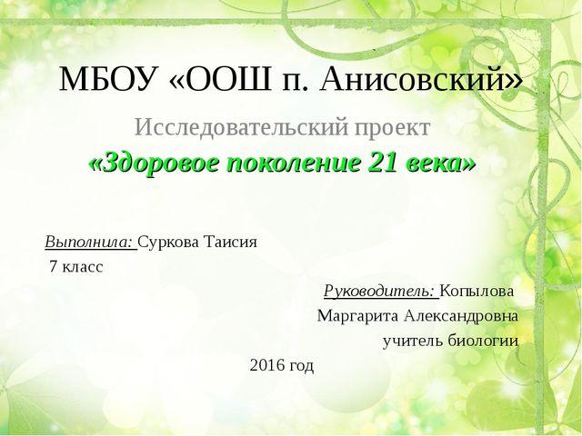 МБОУ «ООШ п. Анисовский» Исследовательский проект «Здоровое поколение 21 века...