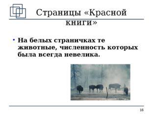 Страницы «Красной книги» На белых страничках те животные, численность которых