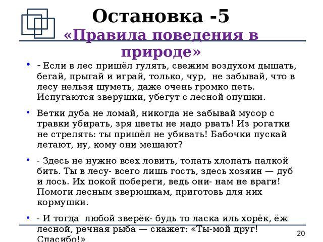 Остановка -5 «Правила поведения в природе» - Если в лес пришёл гулять, свежим...