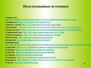 Использованные источники 1.Мудрая сова - http://www.interesno-tyt.ru/photosho