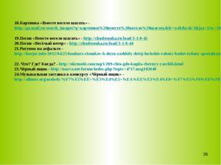 18.Картинка «Вместе весело шагать» - http://go.mail.ru/search_images?q=картин
