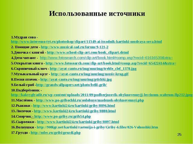 Использованные источники 1.Мудрая сова - http://www.interesno-tyt.ru/photosho...