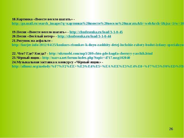 18.Картинка «Вместе весело шагать» - http://go.mail.ru/search_images?q=картин...