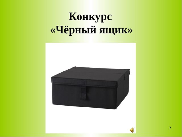 Конкурс «Чёрный ящик» *