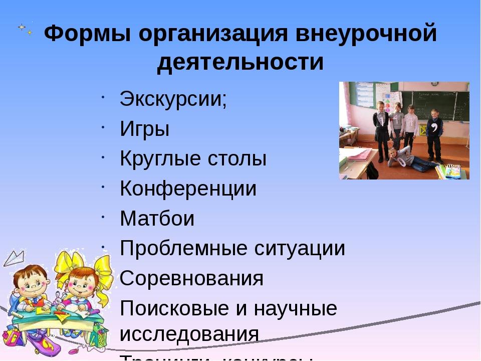 Конкурс как форма организации внеурочной деятельности
