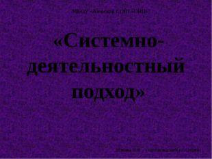 «Системно-деятельностный подход» МБОУ «Азовская СОШ «ОВЦ» Ильина В.Ф – учител