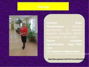 Автор Ильина Вера Филипповна – учитель математики и физики высшей категории М