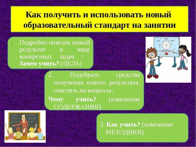 Как получить и использовать новый образовательный стандарт на занятии Подроб...