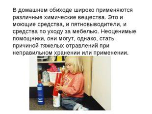 В домашнем обиходе широко применяются различные химические вещества. Это и м
