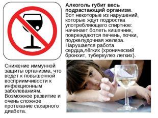 Алкоголь губит весь подрастающий организм. Вот некоторые из нарушений, котор