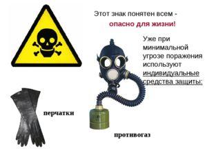 Этот знак понятен всем - опасно для жизни! перчатки Уже при минимальной угроз