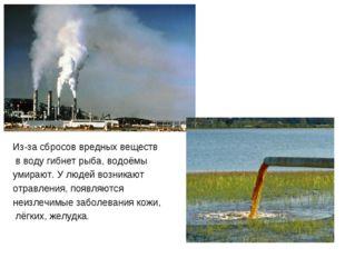 чч Из-за сбросов вредных веществ в воду гибнет рыба, водоёмы умирают. У людей