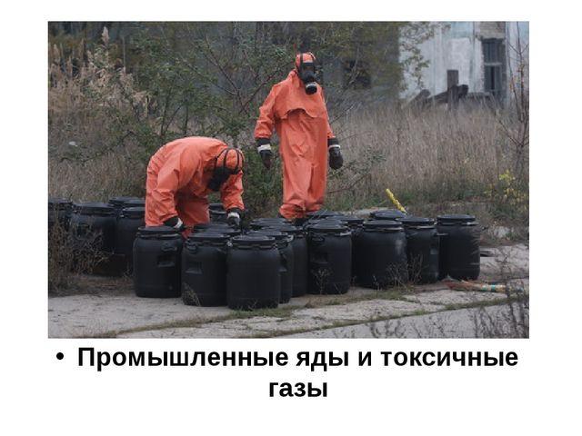 Промышленные яды и токсичные газы