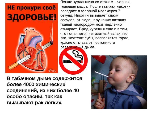В табачном дыме содержится более 4000 химических соединений, из них более 40...