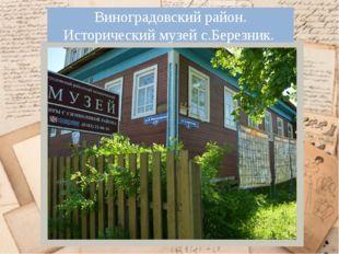 Виноградовский район. Исторический музей с.Березник.