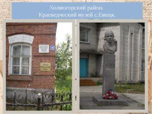 Холмогорский район. Краеведческий музей с.Емецк.
