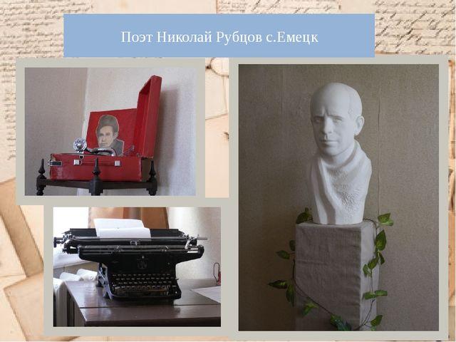 Поэт Николай Рубцов с.Емецк