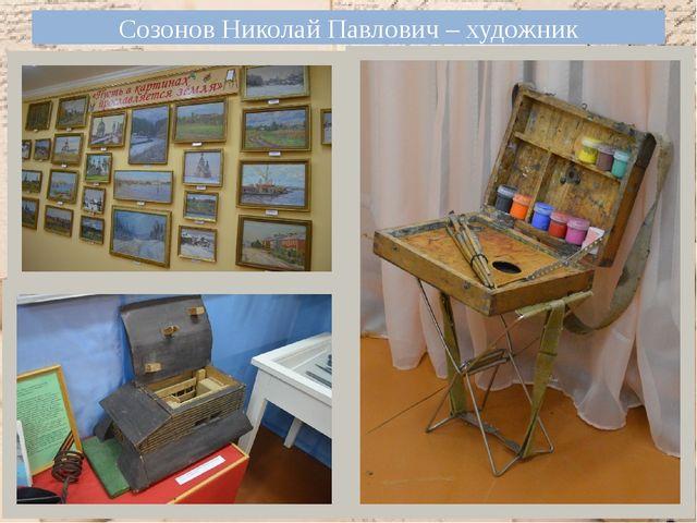 Созонов Николай Павлович – художник