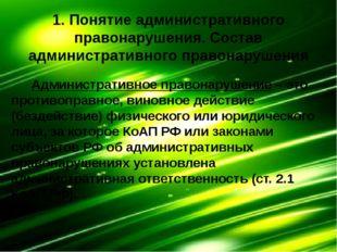 1. Понятие административного правонарушения. Состав административного правона