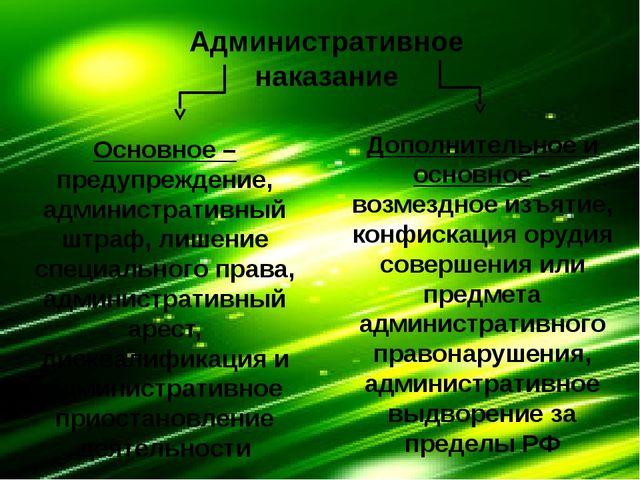 Административное наказание Основное – предупреждение, административный штраф,...