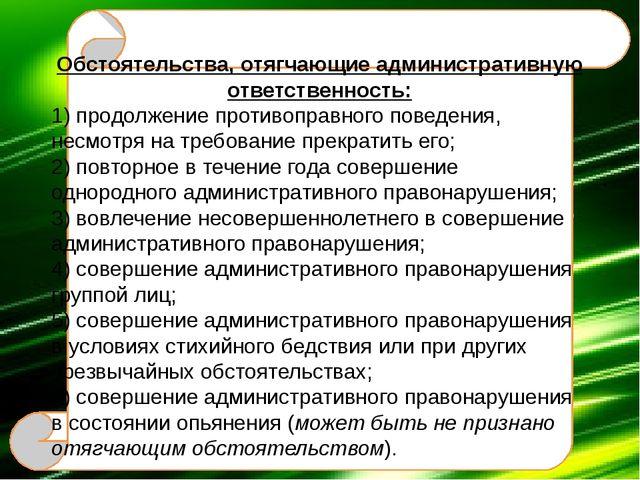 Обстоятельства, отягчающие административную ответственность: 1) продолжение...
