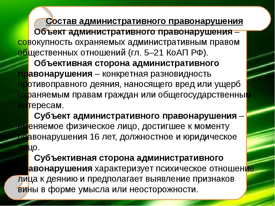 Состав административного правонарушения Объект административного правонаруше...