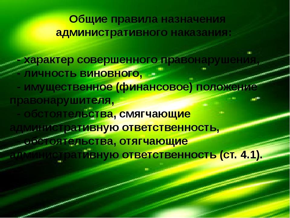 Общие правила назначения административного наказания: - характер совершенного...