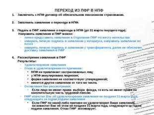 ПЕРЕХОД ИЗ ПФР В НПФ Заключить с НПФ договор об обязательном пенсионном страх