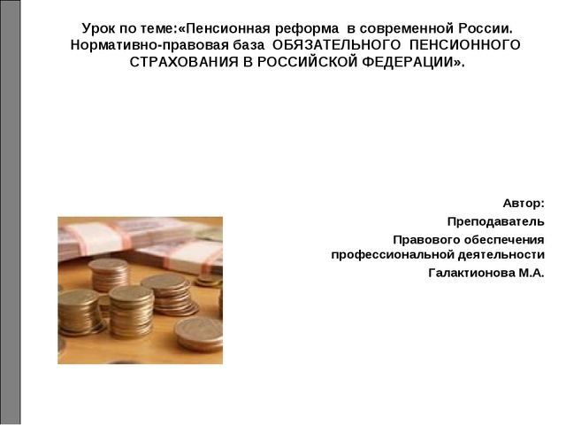 Урок по теме:«Пенсионная реформа в современной России. Нормативно-правовая б...