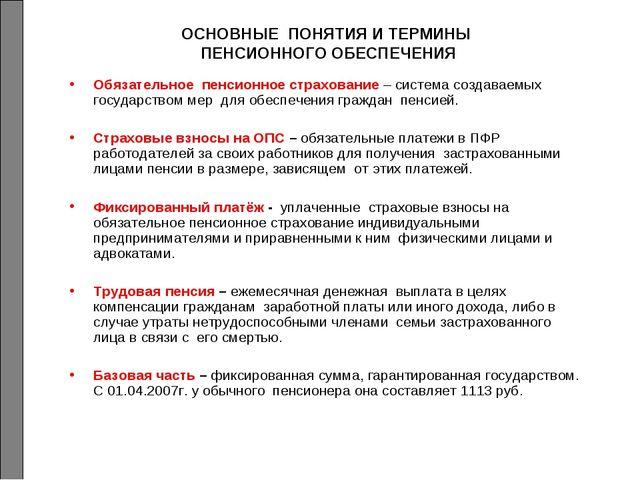 ОСНОВНЫЕ ПОНЯТИЯ И ТЕРМИНЫ ПЕНСИОННОГО ОБЕСПЕЧЕНИЯ Обязательное пенсионное ст...