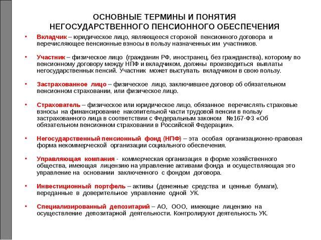 ОСНОВНЫЕ ТЕРМИНЫ И ПОНЯТИЯ НЕГОСУДАРСТВЕННОГО ПЕНСИОННОГО ОБЕСПЕЧЕНИЯ Вкладчи...