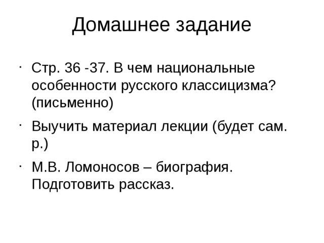Домашнее задание Стр. 36 -37. В чем национальные особенности русского классиц...