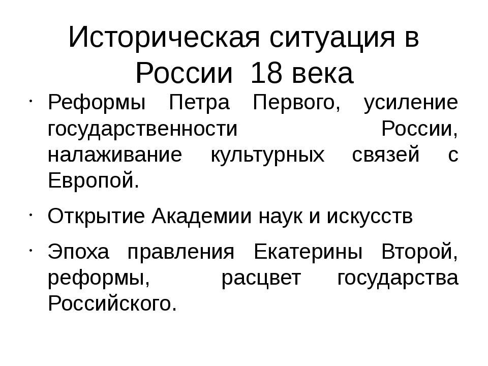 Историческая ситуация в России 18 века Реформы Петра Первого, усиление госуда...