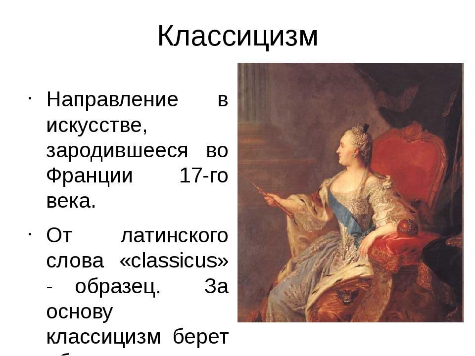 Классицизм Направление в искусстве, зародившееся во Франции 17-го века. От ла...