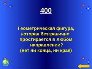 400 Геометрическая фигура, которая безгранично простирается в любом направле