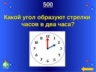 500 Какой угол образуют стрелки часов в два часа?
