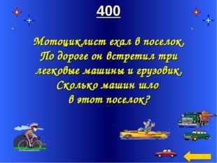 400 Мотоциклист ехал в поселок. По дороге он встретил три легковые машины и г