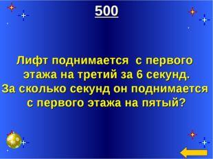 500 Лифт поднимается с первого этажа на третий за 6 секунд. За сколько секунд