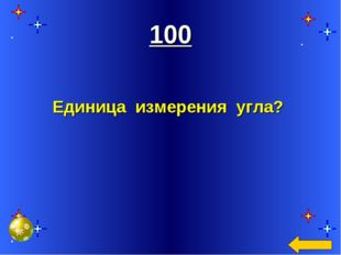 100 Единица измерения угла?